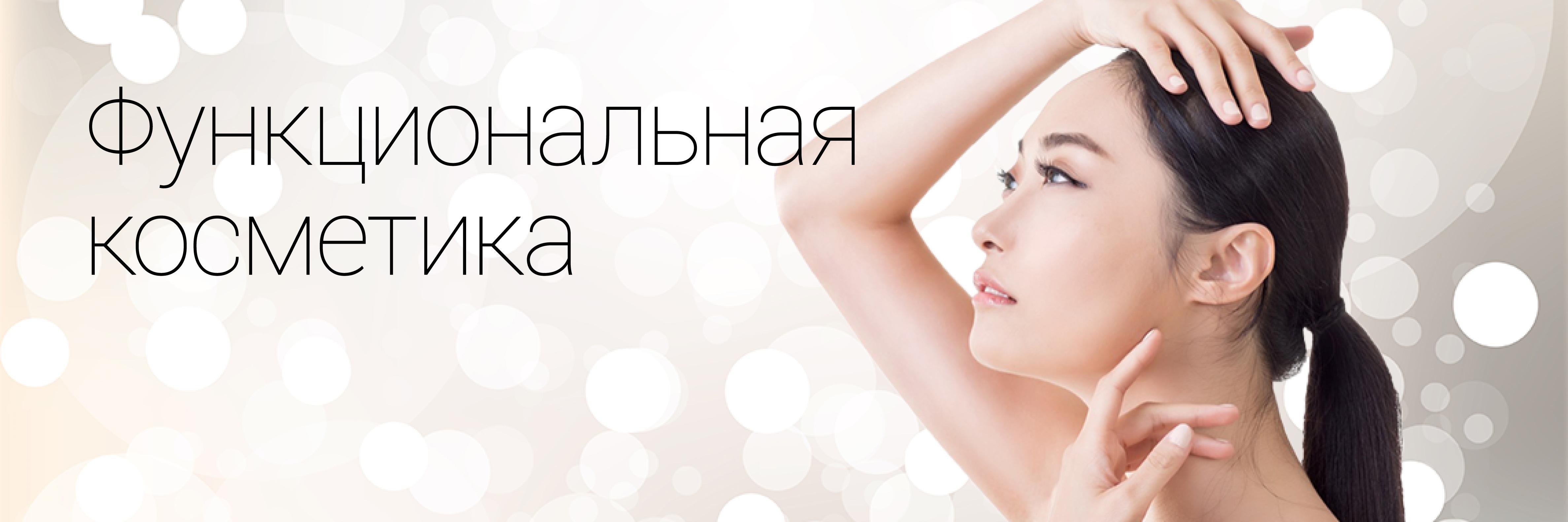 Японская косметика, витамины и БАДы