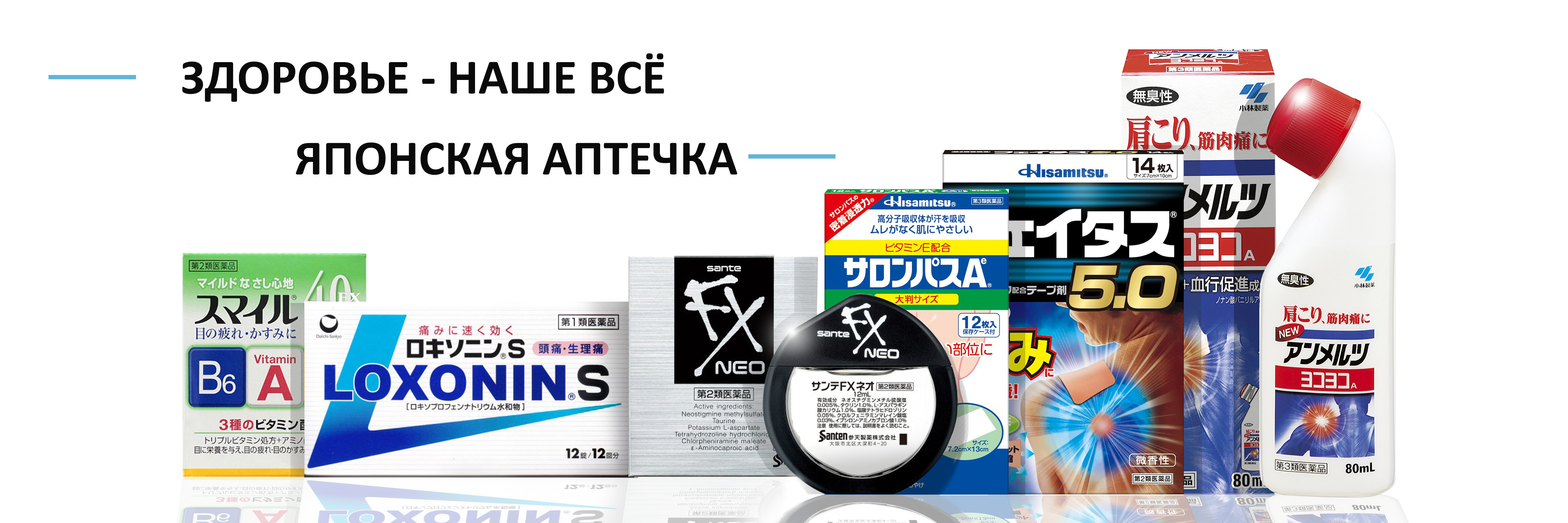 Японская аптечка