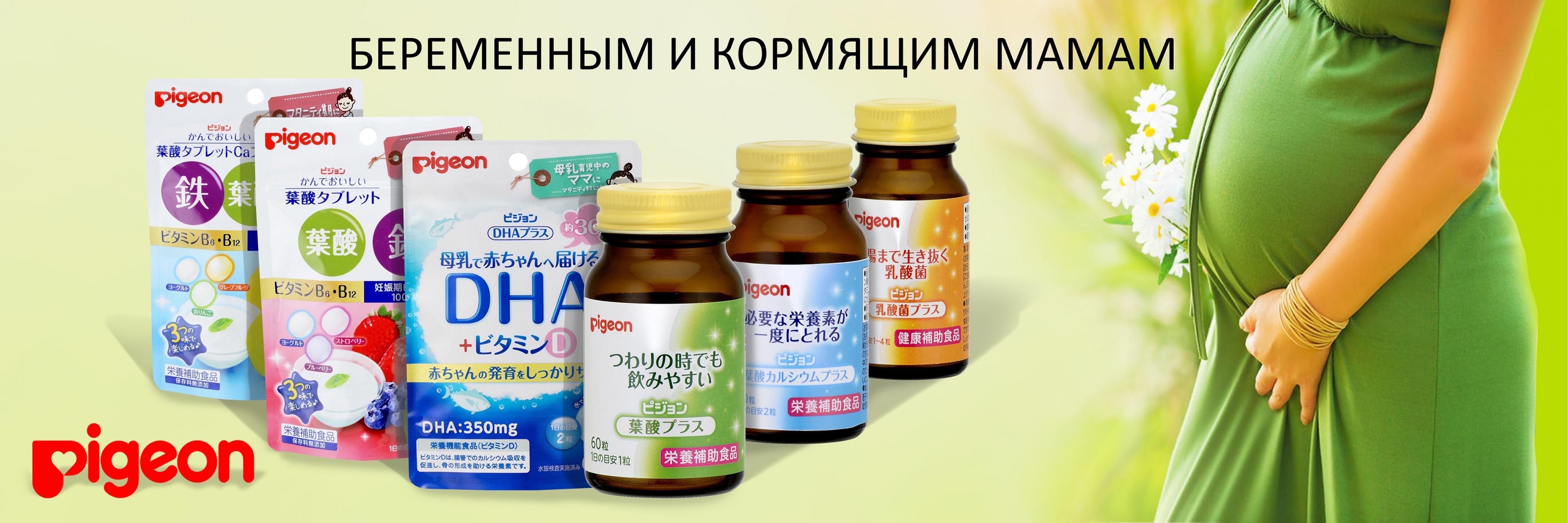 Японские витамины для беременных и кормящих мам